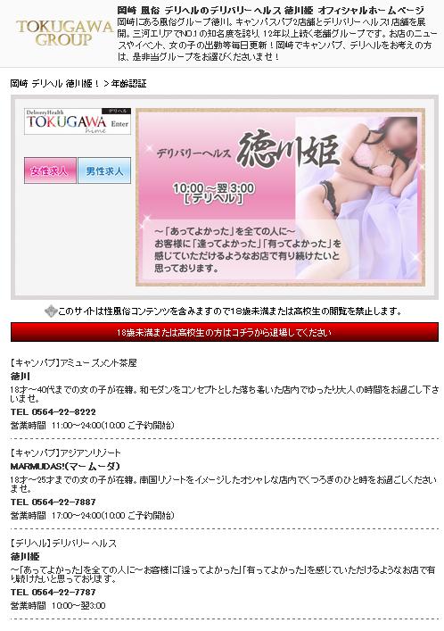 SnapCrab_NoName_2014-1-3_22-43-29_No-00