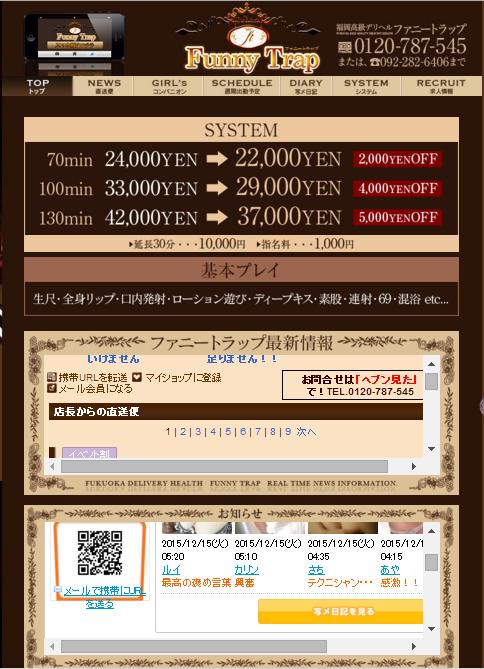 SnapCrab_NoName_2015-12-15_15-46-28_No-00