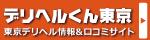 +http://delikun.com/tokyo/