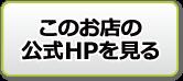 純白ハイスクールの公式HPを見る