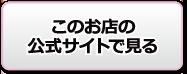 名古屋デリバリーヘルスOLの誘惑の公式HPを見る