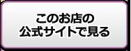 札幌人妻城の公式HPを見る