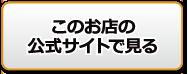 難波ホテヘル THIS IS ♀ HANAMARU華組の公式HPを見る