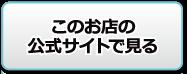 西川口ショートケーキの公式HPを見る