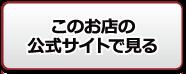 宇都宮アロマコレクションの公式HPを見る