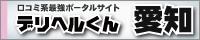 愛知の人気デリヘルランキング&口コミサイト【デリヘルくん愛知】