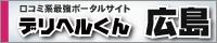 口コミ・人気ランキングのデリヘルくん広島