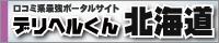 口コミ・人気ランキングのデリヘルくん北海道