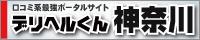 口コミ・人気ランキングのデリヘルくん神奈川