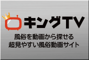 風俗動画キングTV
