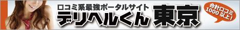 口コミ・人気ランキングのデリヘルくん東京
