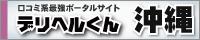 口コミ・人気ランキングのデリヘルくん沖縄