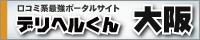 口コミ・人気ランキングのデリヘルくん大阪