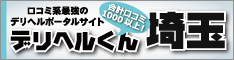 口コミ・人気ランキングのデリヘルくん埼玉