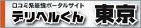 立川・八王子・吉祥寺エリアの激安デリヘル