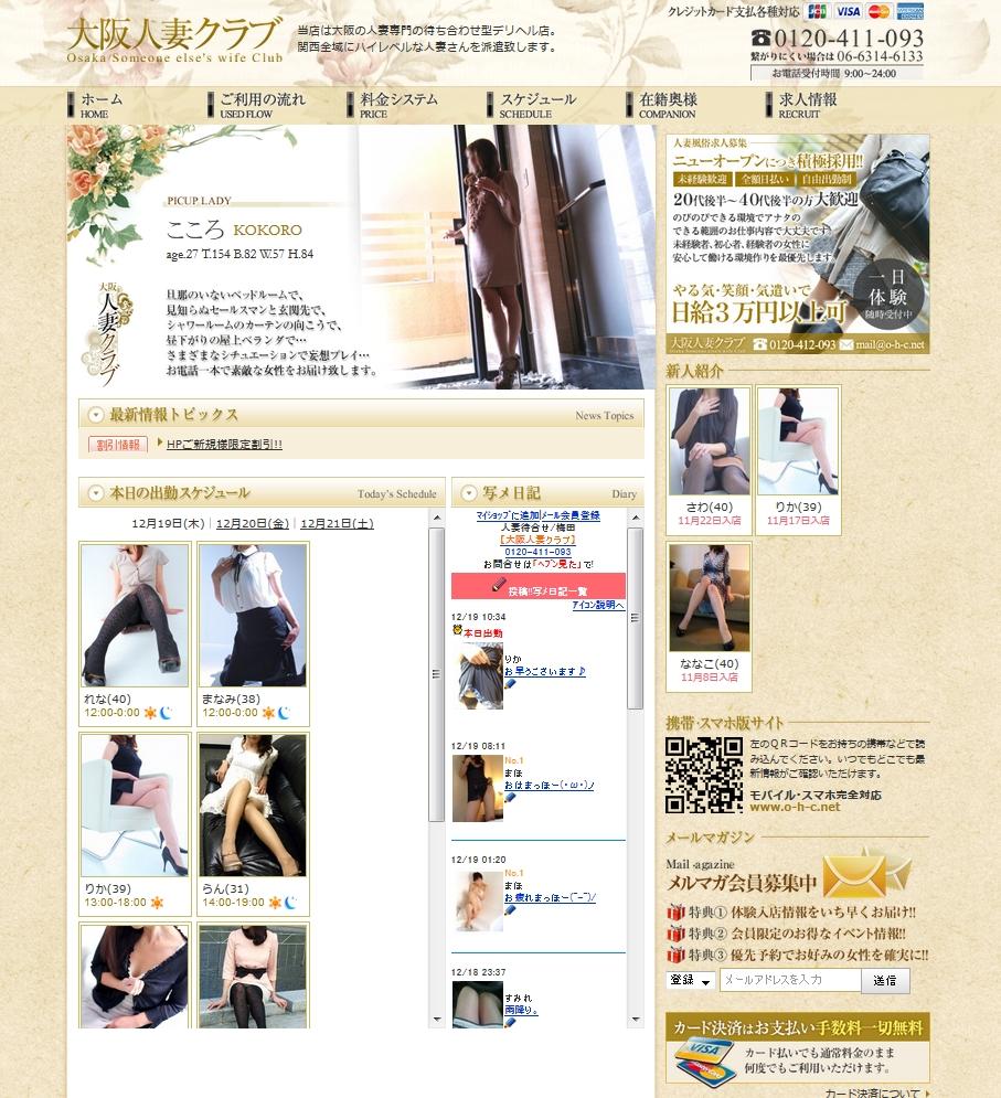 店舗HPイメージ