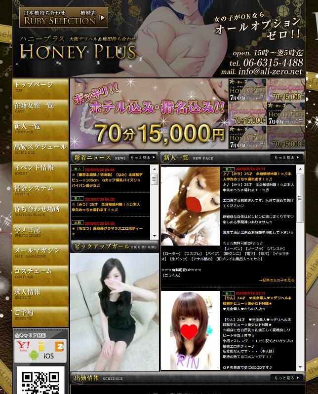 honeyplus