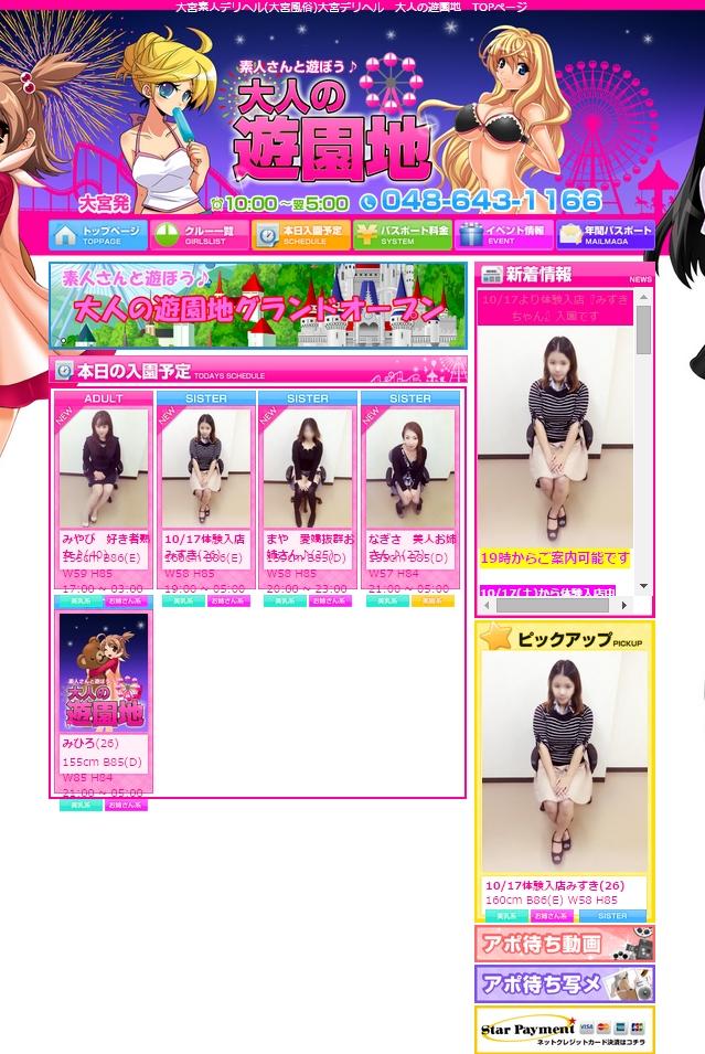 PRI_20151019103639
