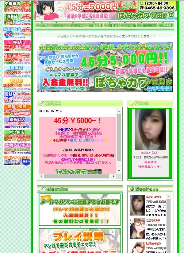 PRI_20170215-165456