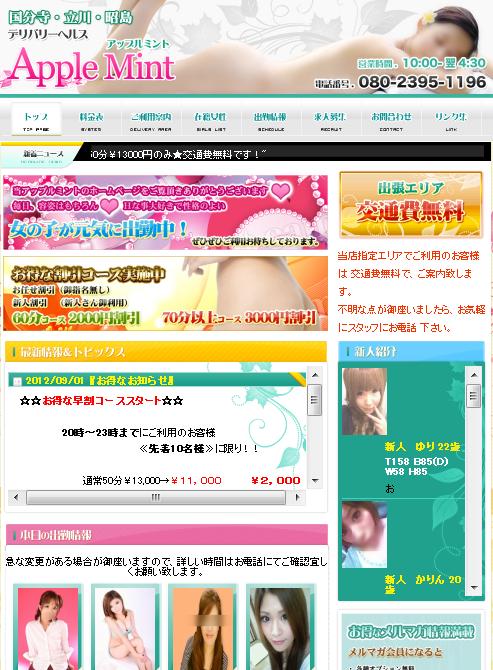 SnapCrab_NoName_2012-10-16_8-40-41_No-00