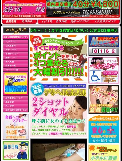 SnapCrab_NoName_2012-10-7_5-44-42_No-00