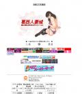 SnapCrab_NoName_2013-1-26_8-11-12_No-00