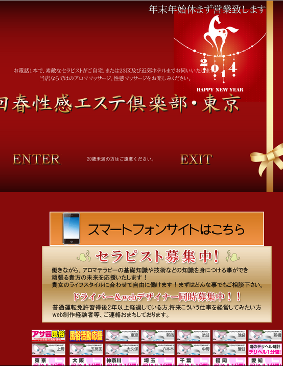 SnapCrab_NoName_2013-12-29_14-27-50_No-00