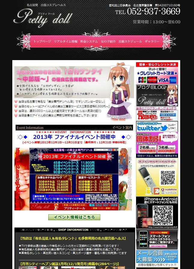 PRI_20131223183046