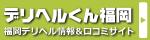 口コミ・人気ランキングのデリヘルくん福岡