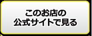 千葉栄町回春性感マッサージ 男の潮吹きパラダイスの公式HPを見る
