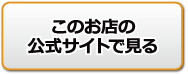 妻天京橋店の公式HPを見る