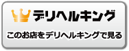 ギンギラ奥夏~OKUSUMMER~60分5500円をデリヘルキングで見る