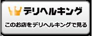 アロマエステGarden白金高輪をデリヘルキングで見る