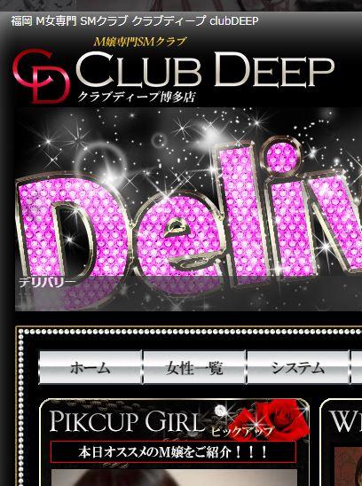 club deep