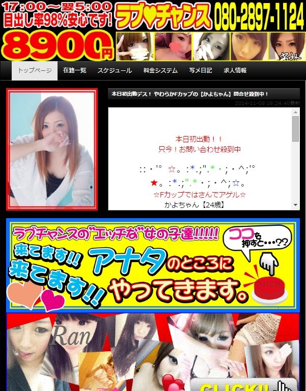 ラブチャンス — 口コミ・人気ランキングのデリヘルくん広島
