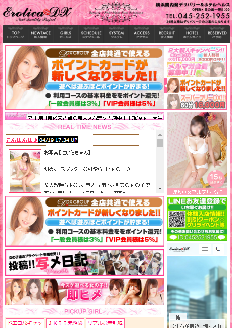 SnapCrab_NoName_2016-4-19_18-20-27_No-00