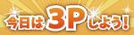 3pできるデリヘル.com