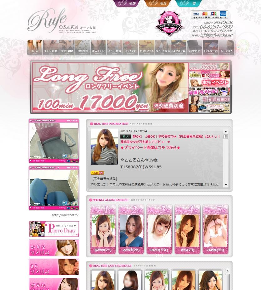 PRI_20131219105532