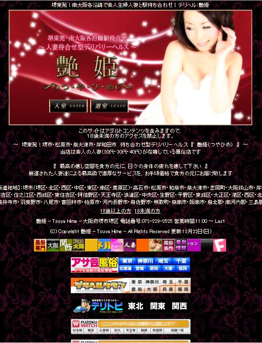 SnapCrab_NoName_2013-12-22_18-4-26_No-00