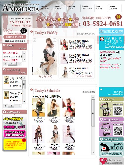 SnapCrab_NoName_2012-10-12_18-9-47_No-00