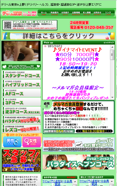 SnapCrab_NoName_2012-10-12_19-25-41_No-00