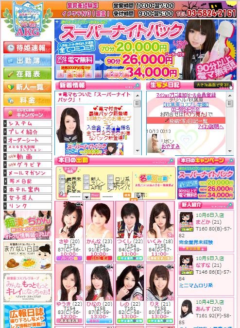 SnapCrab_NoName_2012-10-13_5-3-59_No-00