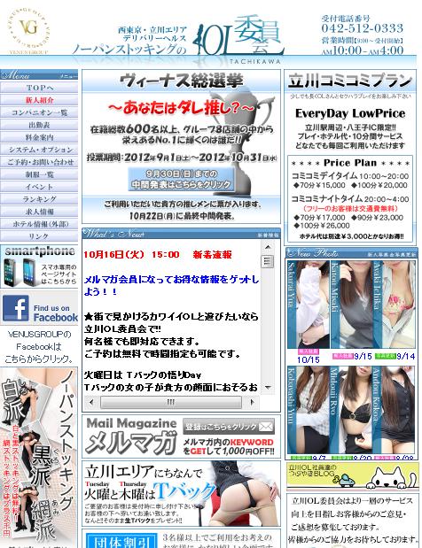 SnapCrab_NoName_2012-10-16_15-57-1_No-00