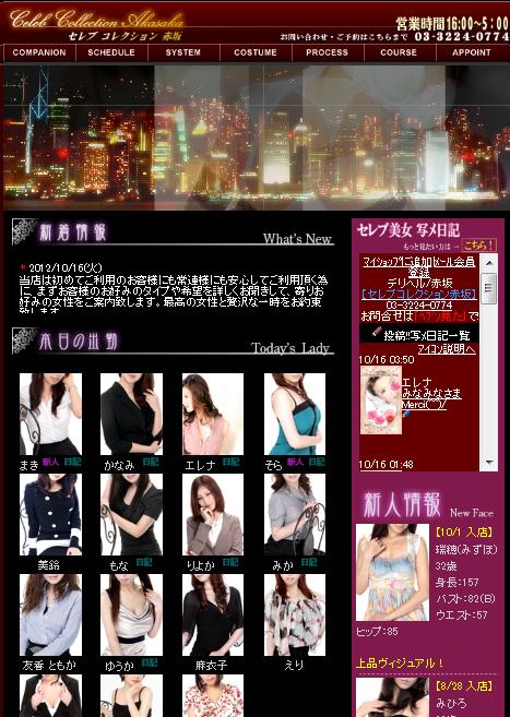 SnapCrab_NoName_2012-10-16_4-14-51_No-00