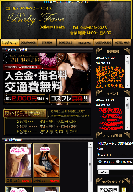 SnapCrab_NoName_2012-10-16_7-39-3_No-00