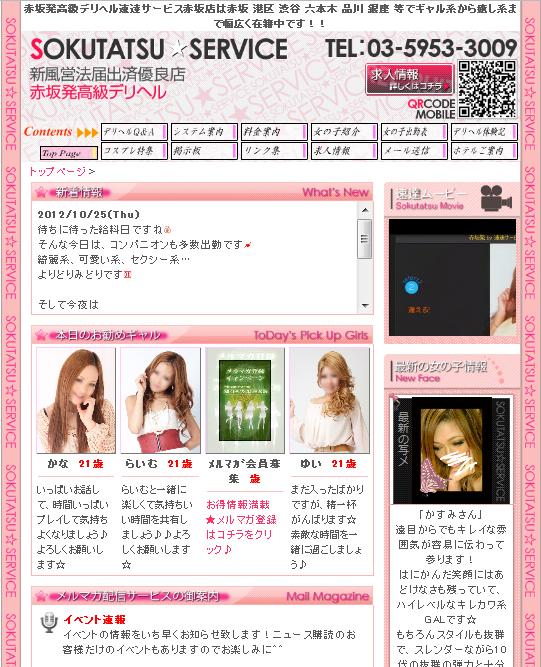 SnapCrab_NoName_2012-10-25_10-16-17_No-00