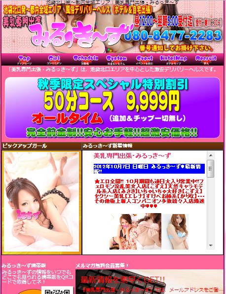 SnapCrab_NoName_2012-10-7_18-46-45_No-00