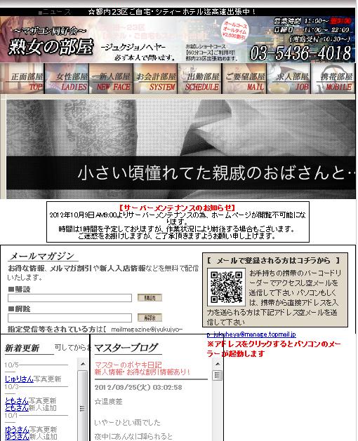 SnapCrab_NoName_2012-10-7_3-50-17_No-00