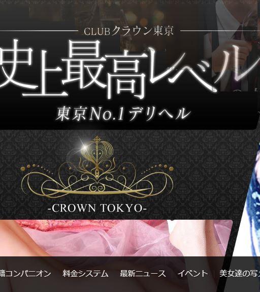 clubクラウン東京