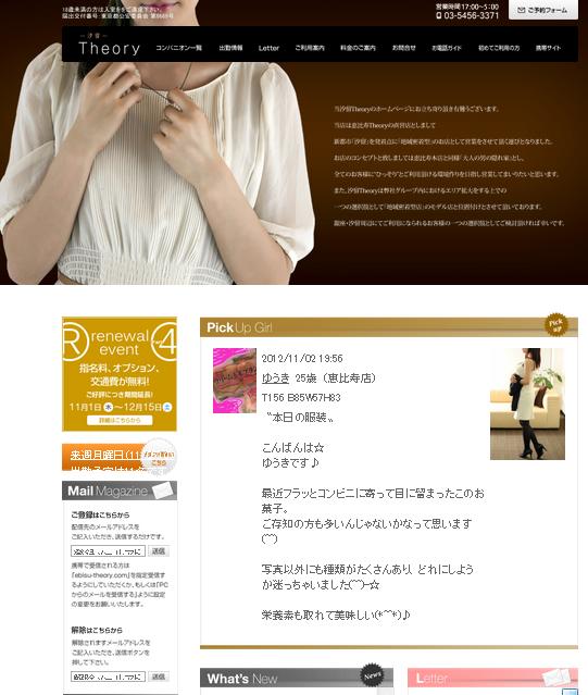 SnapCrab_NoName_2012-11-2_20-46-2_No-00
